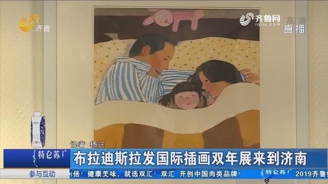 布拉迪斯拉发国际插画双年展来到济南