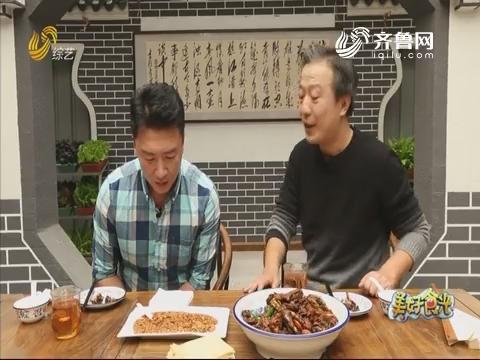 20191118《美好食光》:棋山炒鸡