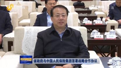 省政府与中国人民保险集团签署战略合作协议