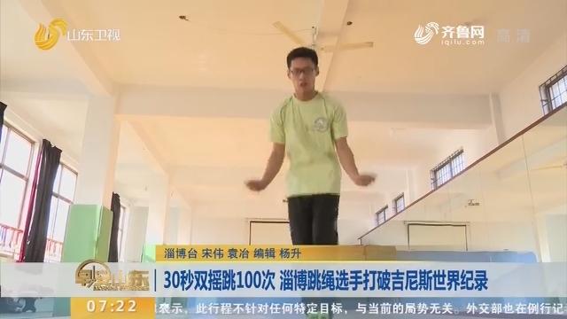 30秒双摇跳100次 淄博跳绳选手打破吉尼斯世界纪录