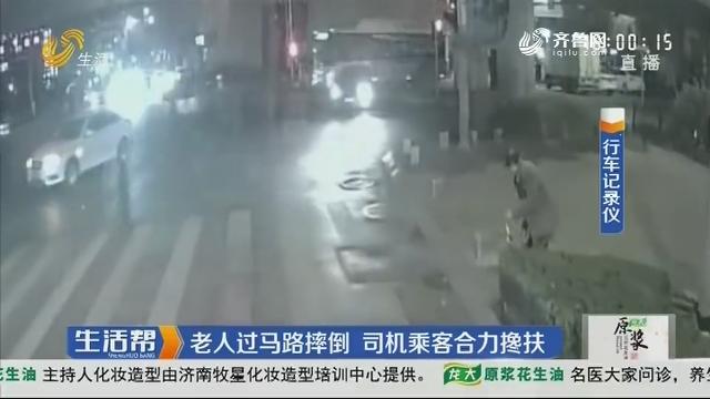 青岛:老人过马路摔倒 司机乘客合力搀扶