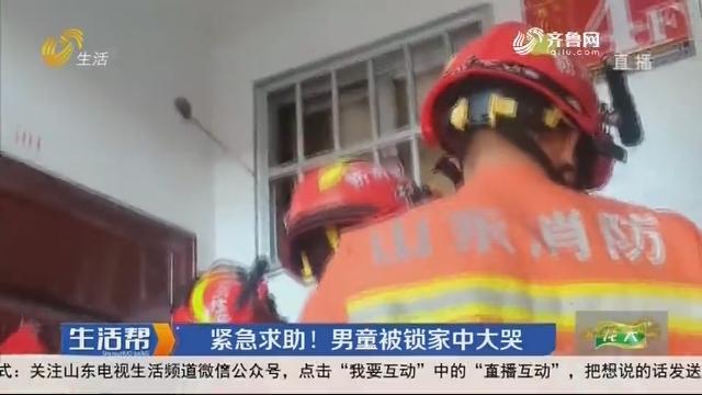 济宁:紧急求助!男童被锁家中大哭