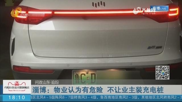 【问政山东·追踪】淄博:物业认为有危险 不让业主装充电桩