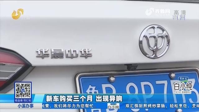 青岛:新车购买三个月 出现异响