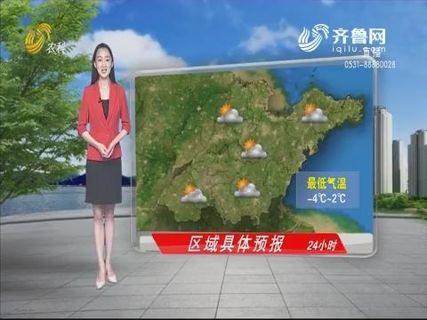 看天气:未来三天略升温 后天局部有降水