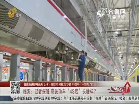 """【鲁南高铁即将开通】临沂:记者探班 高铁动车""""4S店""""长啥样?"""