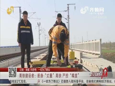 """高铁建设者:躬身""""丈量""""高铁 严控""""精度"""""""