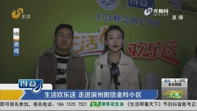 生活欢乐送 走进滨州阳信金羚小区