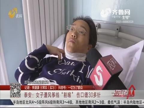 """泰安:女子遭风筝线""""割喉""""伤口缝30多针"""