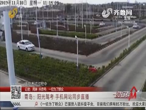 青岛:阳光驾考 手机网站同步直播