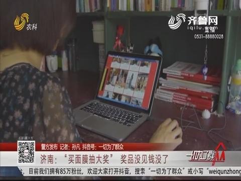 """【警方发布】济南:""""买面膜抽大奖"""" 奖品没见钱没了"""