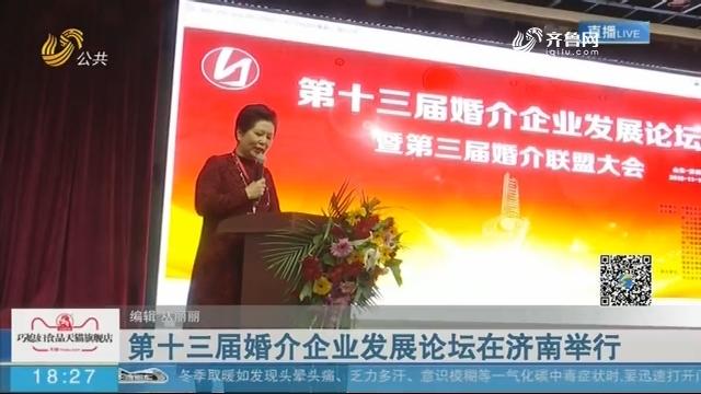 第十三届婚介企业发展论坛在济南举行