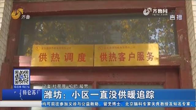 潍坊:小区一直没供暖追踪