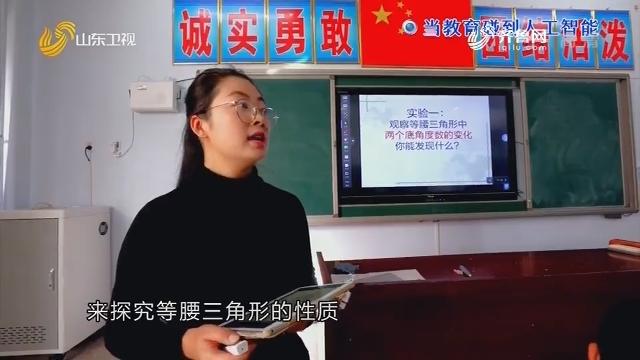 调查:当教育碰到人工智能
