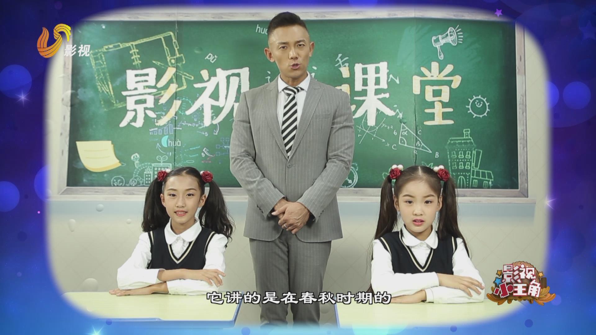 20191116播出影视小主角