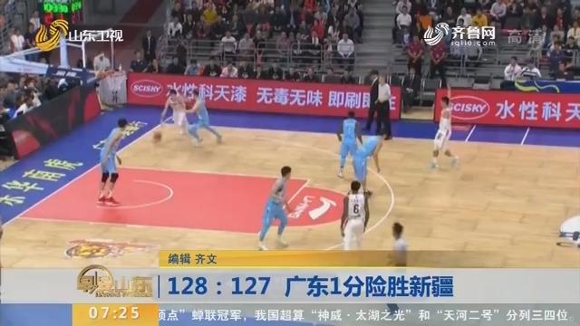 128:127 广东1分险胜新疆