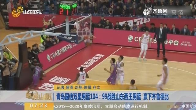 青岛国信双星男篮104:99战胜山东西王男篮 赢下齐鲁德比