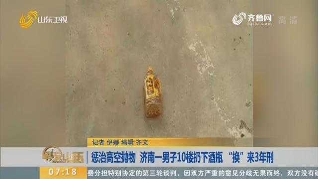 """【闪电新闻排行榜】惩治高空抛物 济南一男子10楼扔下酒瓶 """"换""""来3年刑"""