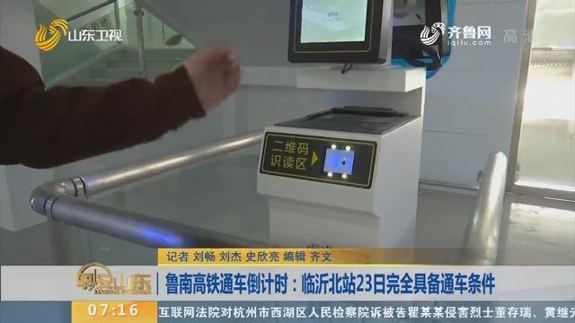 【闪电新闻排行榜】鲁南高铁通车倒计时:临沂北站23日完全具备通车条件