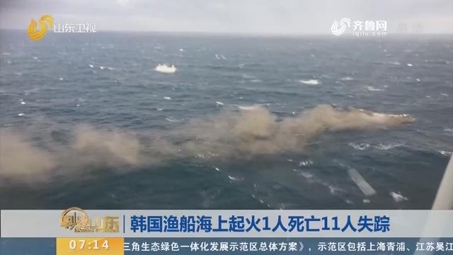 韩国渔船海上起火1人死亡11人失踪
