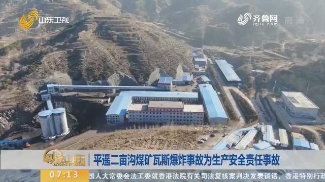 平遥二亩沟煤矿瓦斯爆炸事故为生产安全责任事故