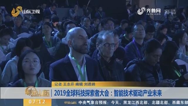 2019全球科技探索者大会:智能技术驱动产业未来