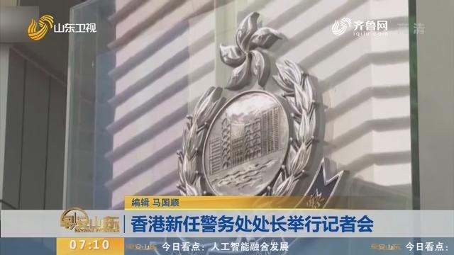 香港新任警务处处长举行记者会