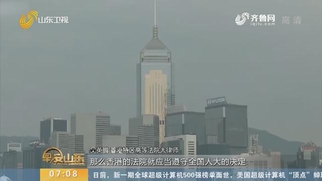 香港法学界:香港法院判决不符合香港基本法