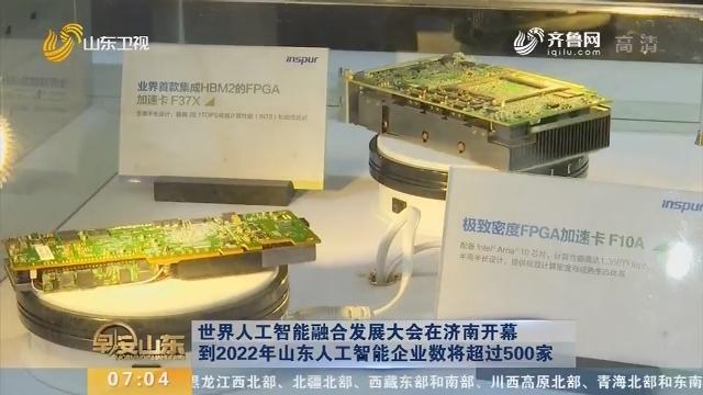 世界人工智能融合发展大会在济南开幕 到2022年山东人工智能企业数将超过500家