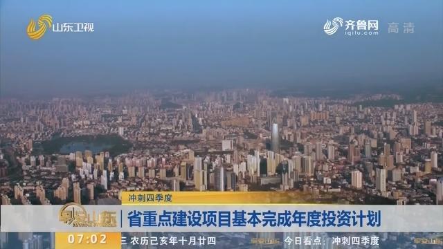 【冲刺四季度】省重点建设项目基本完成年度投资计划
