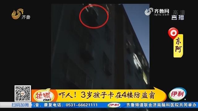 东阿:吓人!3岁孩子卡在4楼防盗窗