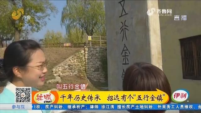"""【冬季到山东来看景】千年历史传承 招远有个""""五行金镇"""""""
