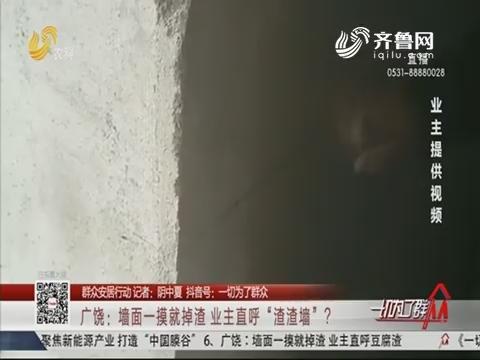 """【群众安居行动】广饶:墙面一摸就掉渣 业主直呼""""渣渣墙""""?"""