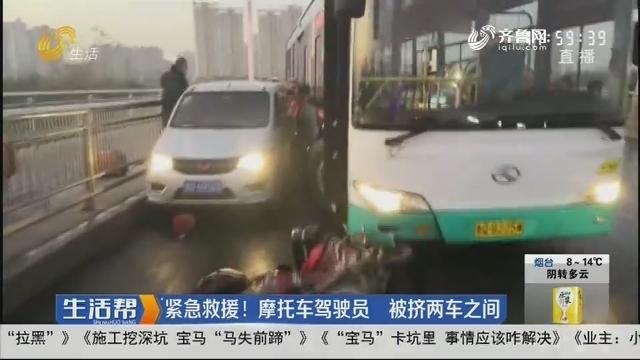 临沂:紧急救援!摩托车驾驶员 被挤两车之间