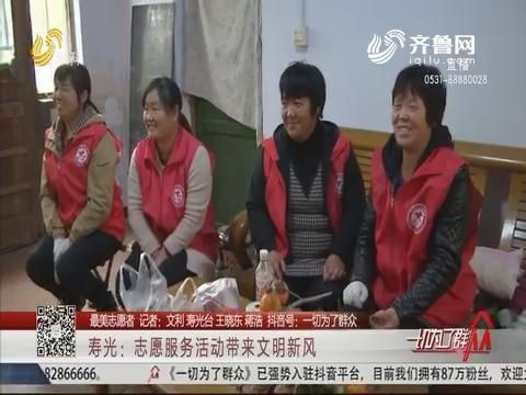 【最美志愿者】寿光:志愿服务活动带来文明新风
