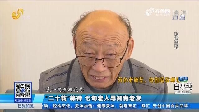 """""""二十载""""等待 七旬老人寻知青老友"""