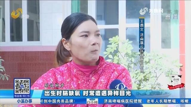 济南:出生时脑缺氧 时常遭遇异样目光