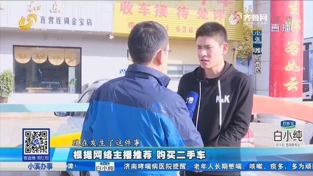 潍坊:根据网络主播推荐 购买二手车