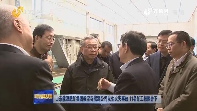山东能源肥矿集团梁宝寺能源公司发生火灾事故 11名矿工被困井下