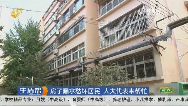 济南:房子漏水愁坏居民 人大代表来帮忙