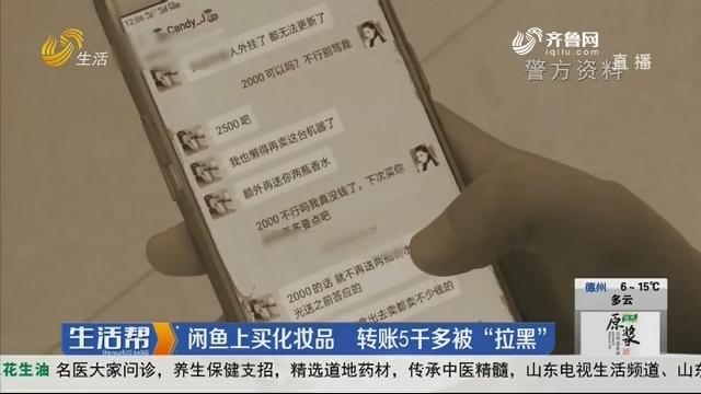 """临沂:闲鱼上买化妆品 转账5千多被""""拉黑"""""""
