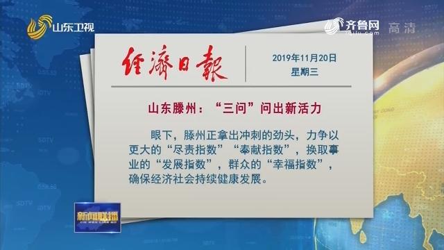 """【经济日报文章】山东滕州:""""三问""""问出新活力"""