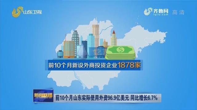 前10个月山东实际使用外资96.9亿美元 同比增长6.7%