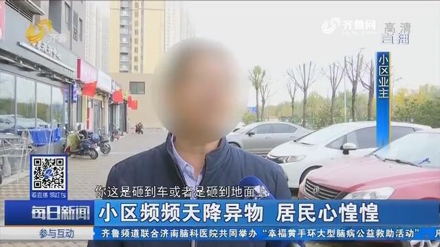 济南:小区频频天降异物 居民心惶惶