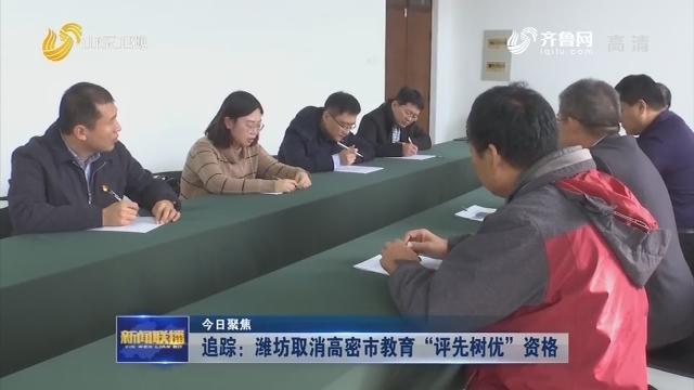 """【今日聚焦】追踪:潍坊取消高密市教育""""评先树优""""资格"""