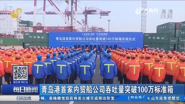青岛港首家内贸船公司吞吐量突破100万标准箱