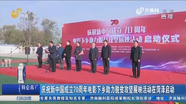 庆祝新中国成立70周年电影下乡助力脱贫攻坚展映活动在菏泽举行