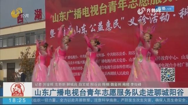 山东广播电视台青年志愿服务队走进聊城阳谷