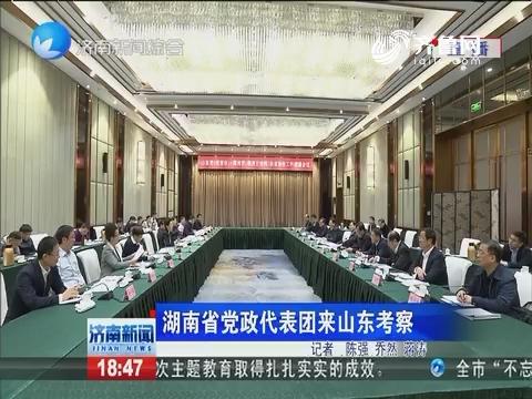湖南省党政代表团来山东考察