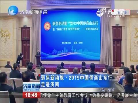 聚焦新动能·2019中国侨商山东行走进济南